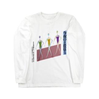 ミッドナイト・スイマー Long sleeve T-shirts