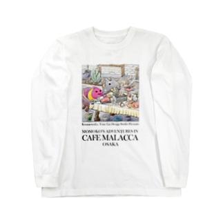 謎のバーベキューパーティー Long sleeve T-shirts