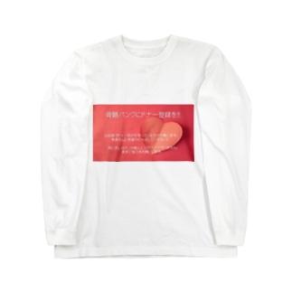 骨髄バンクにドナー登録しよう Long sleeve T-shirts