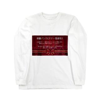骨髄バンクに登録しよう02 Long sleeve T-shirts
