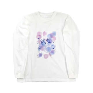 弱虫むきだし Long sleeve T-shirts