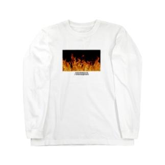 成長するものと生きるもの(中・繁) Long sleeve T-shirts