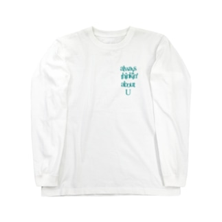 always thinkin' about U Long sleeve T-shirts