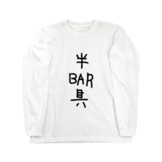 半BAR具 Long sleeve T-shirts