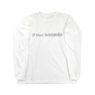 一生のお願い Long sleeve T-shirts