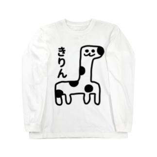 きりん Long sleeve T-shirts