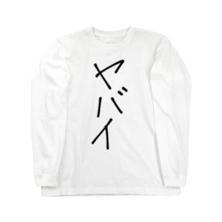 ヤバイ○○屋さん Long sleeve T-shirts