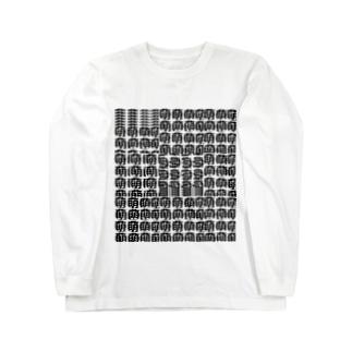 萌え.jpeg Long sleeve T-shirts