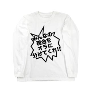 みんなの現金をオラに分けてくれ!! Long sleeve T-shirts