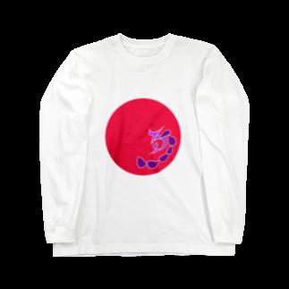junsen 純仙 じゅんせんのJUNSENSETA(瀬田純仙)古代絵者1赤紫ふちなし Long sleeve T-shirts