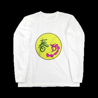 junsen 純仙 じゅんせんのJUNSENSETA(瀬田純仙)古代絵者1春c Long sleeve T-shirts