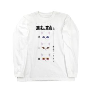 スーベニア・ウィーケンド Long sleeve T-shirts