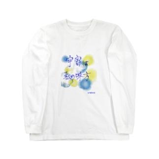 宇宙は私の味方 Long sleeve T-shirts