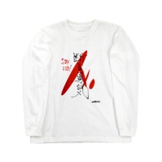 断る勇気 Long sleeve T-shirts