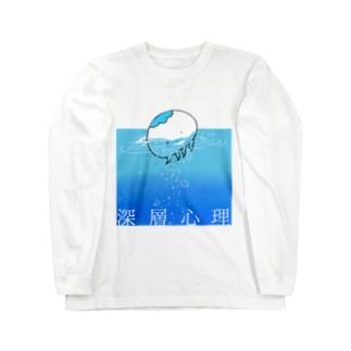 深層心理のクラゲ Long sleeve T-shirts