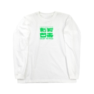 天来妙想 春 Long sleeve T-shirts