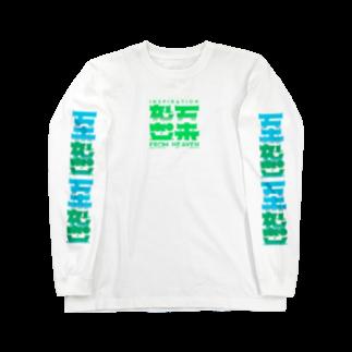 Sawai shingoの天来妙想 春 Long sleeve T-shirts