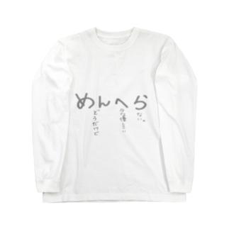 めんへらちゃんの気持ち Long sleeve T-shirts
