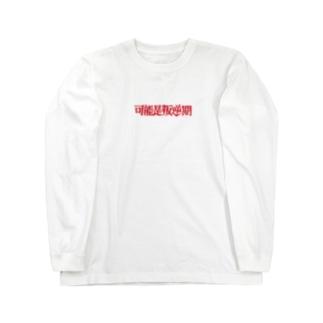 可能是叛逆期 Long sleeve T-shirts