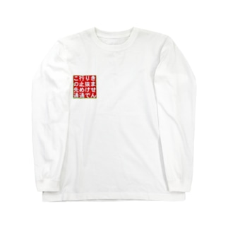 通行止め Long sleeve T-shirts
