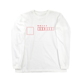 郵便ハガキ Long sleeve T-shirts