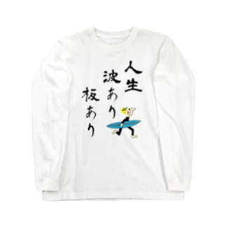 surfing life! Long sleeve T-shirts