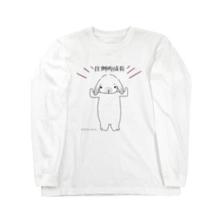 \\圧倒的成長// Long sleeve T-shirts