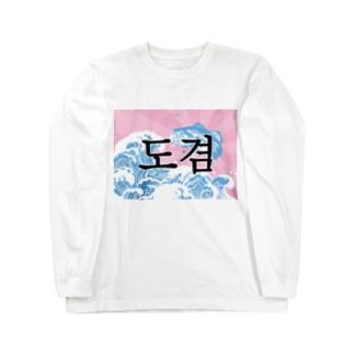 しほ様 Long sleeve T-shirts