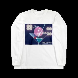 膝舐め・ショッピングセンターの1989・東京〜CM〜 Long sleeve T-shirts