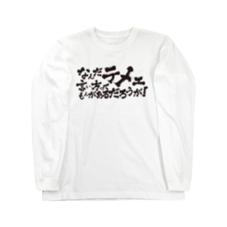 なんテメ Long sleeve T-shirts