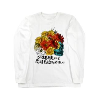 この世界を美しいと思えるそんな心がほしい(黒文字) Long sleeve T-shirts