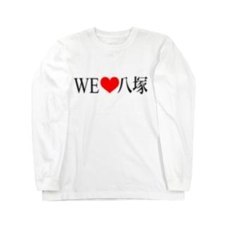 WE❤八塚(B) Long sleeve T-shirts