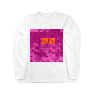 開眼パティーン Long sleeve T-shirts