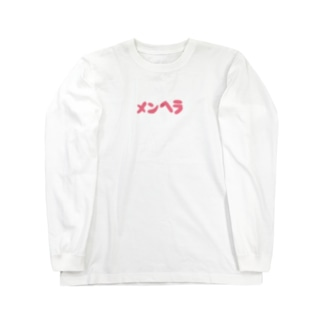 メンヘラ Long sleeve T-shirts