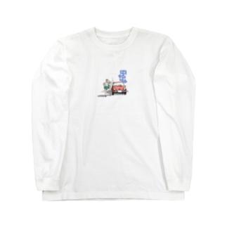 タイムトラベラー Long sleeve T-shirts