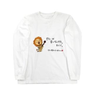 ギター好きのらいおんくん Long sleeve T-shirts