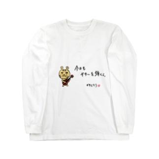 今日もギタじろう(脱帽ver.) Long sleeve T-shirts