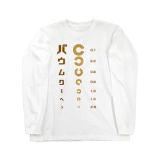 バウムクーヘン 視力検査 Long sleeve T-shirts