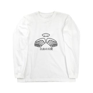 白衣の天使イラスト Long sleeve T-shirts
