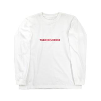 退職願(アルファベット) Long sleeve T-shirts