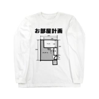 お部屋計画 Long sleeve T-shirts