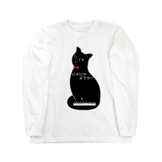 にゃにかようか猫 Long sleeve T-shirts