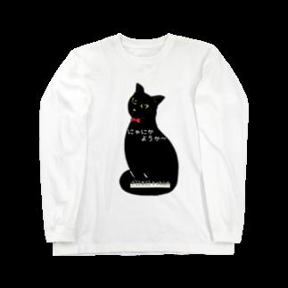 たくらだ猫の猫グッズのにゃにかようか猫 Long sleeve T-shirts