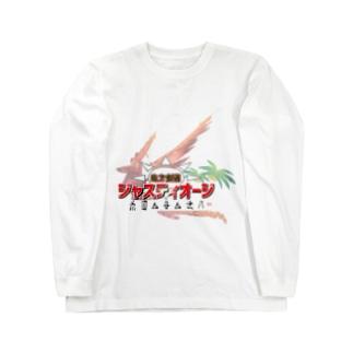 地方創聖ジャスティオージ生活雑貨シリーズ・タイトルロゴ Long sleeve T-shirts