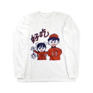 中華兄妹 Long sleeve T-shirts