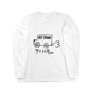 アストロ号くん Long sleeve T-shirts