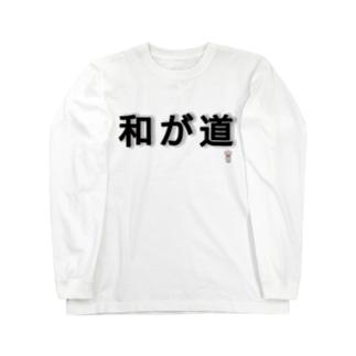 和が道【デリー】 Long sleeve T-shirts