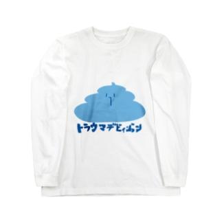 とらうまうんこ Long sleeve T-shirts