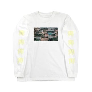 ホンコンマンション Long sleeve T-shirts