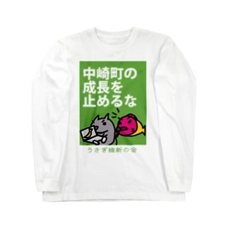 中崎町の成長を止めるな うさぎの維新の会 Long sleeve T-shirts